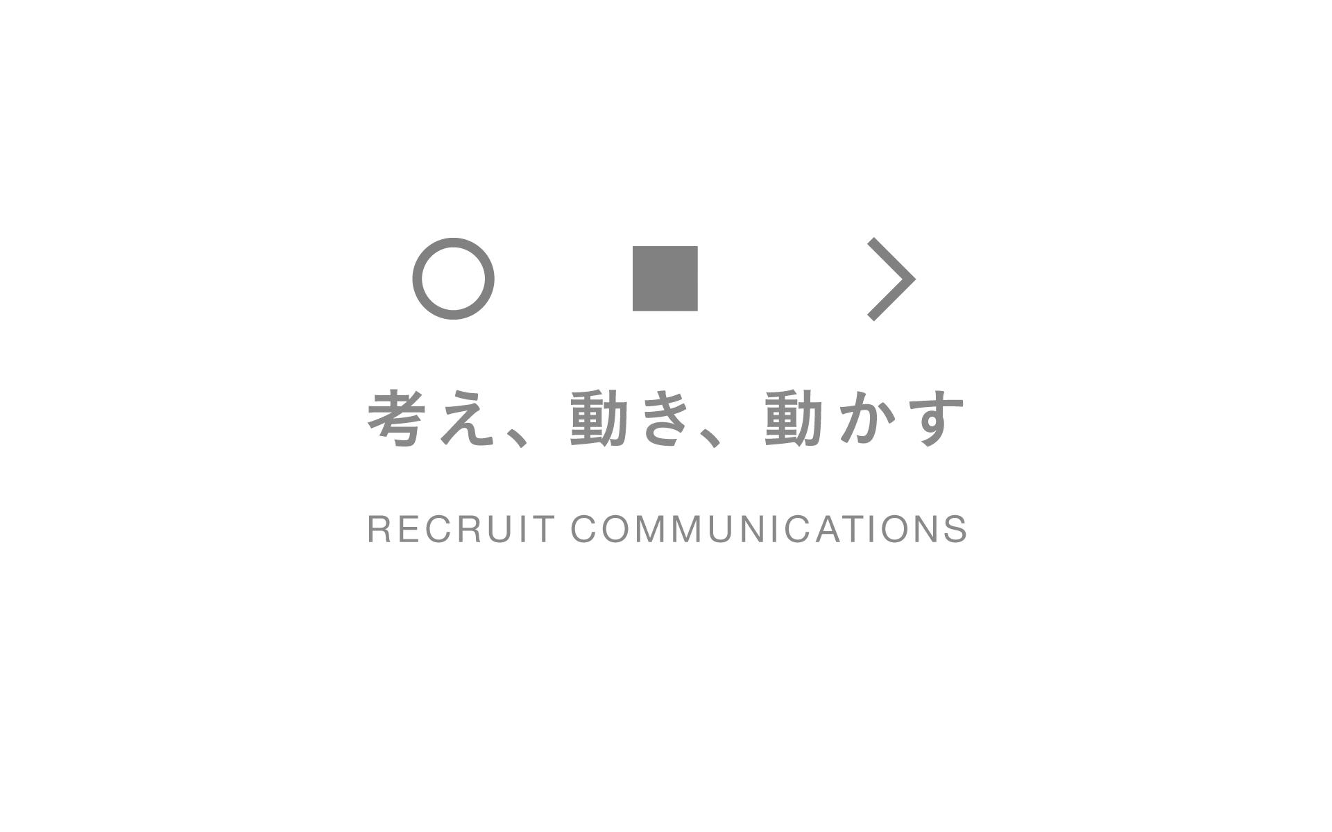 リクルートコミュニケーションズ